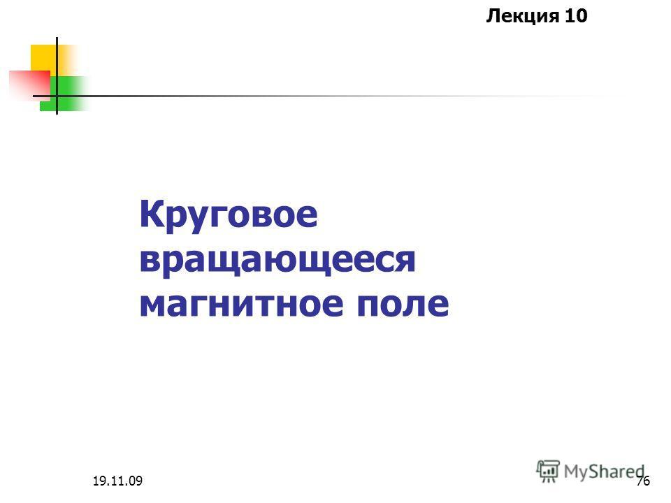 Лекция 10 19.11.0975