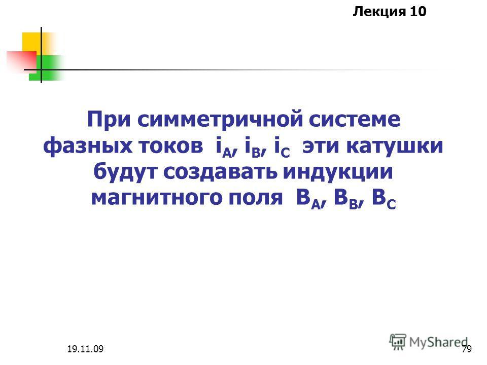 Лекция 10 19.11.0978 Присоединим к трехфазной цепи три одинаковые неподвижные катушки, оси которых сдвинуты в пространстве по отношению к друг другу на 120 градусов