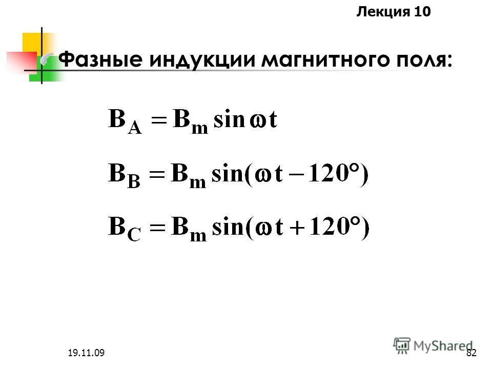 Лекция 10 19.11.0981 Фазные токи: