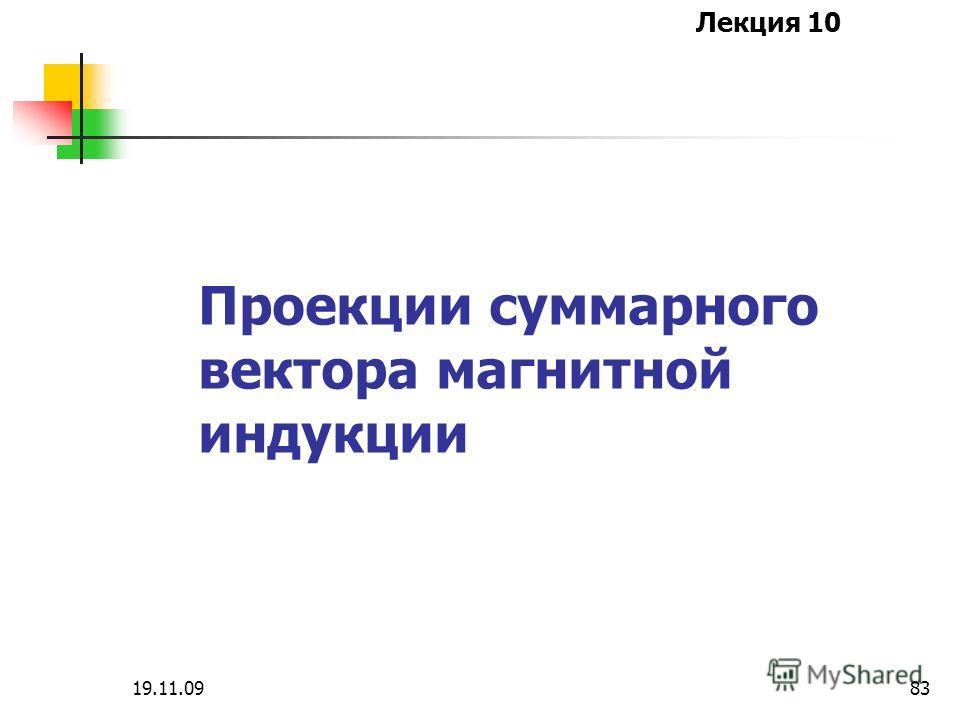 Лекция 10 19.11.0982 Фазные индукции магнитного поля: