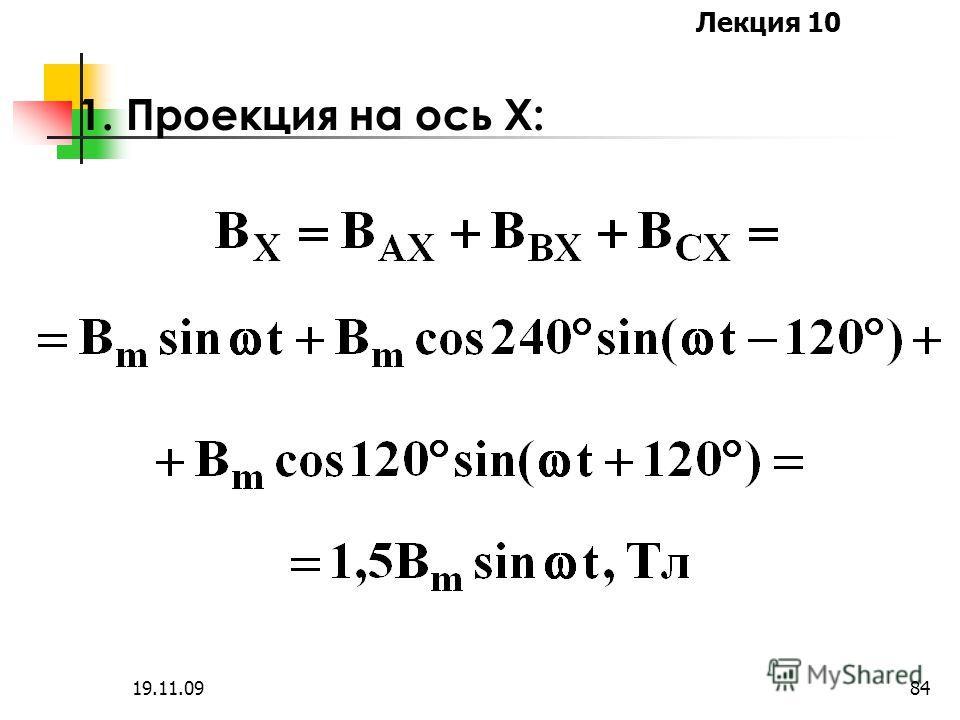 Лекция 10 19.11.0983 Проекции суммарного вектора магнитной индукции