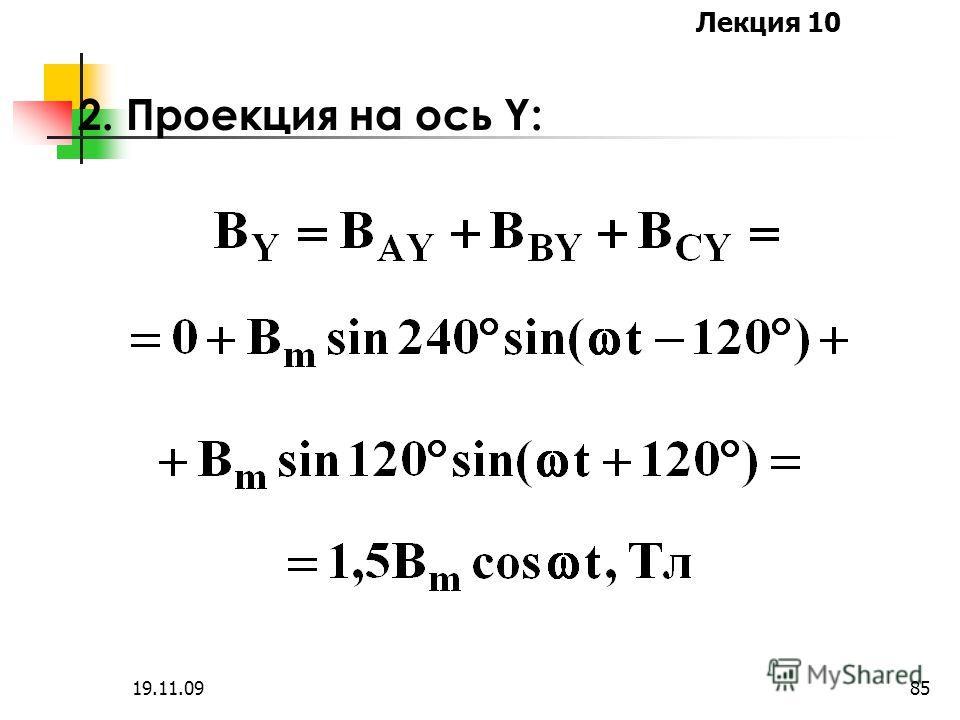 Лекция 10 19.11.0984 1. Проекция на ось Х: