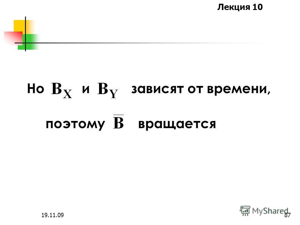 Лекция 10 19.11.0986 Величина суммарной индукции не зависит от времени