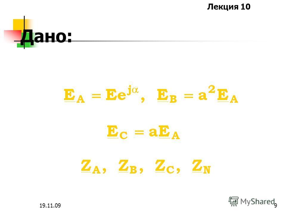 Лекция 10 19.11.098
