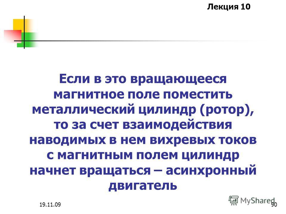 Лекция 10 19.11.0989 у х