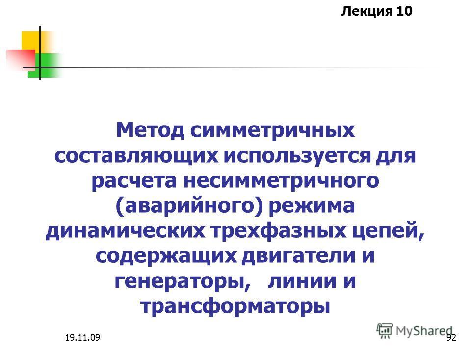 Лекция 10 19.11.0991 Метод симметричных составляющих