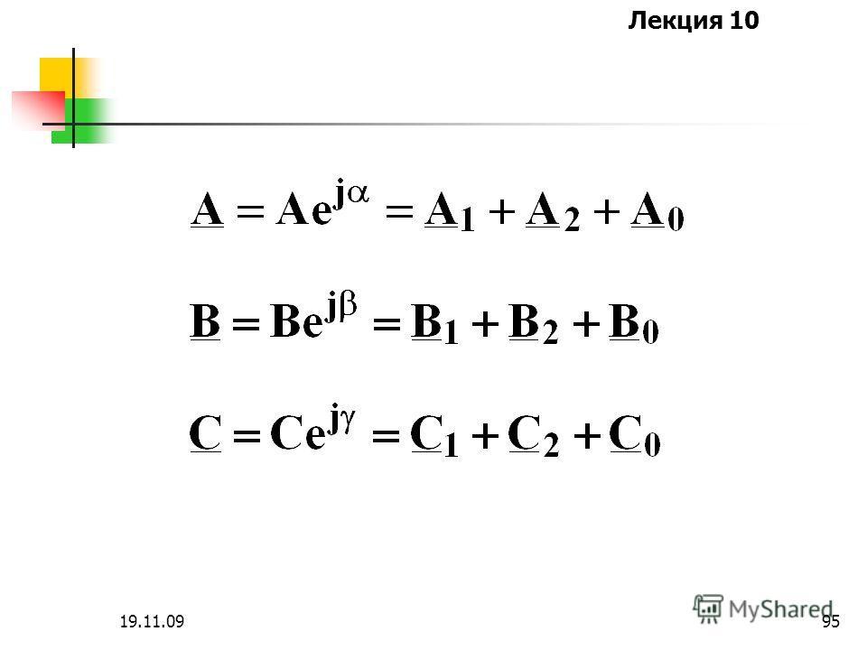 Лекция 10 19.11.0994 Этот метод основан на разложении трехфазной несимметричной системы A,B,C на симметричные составляющие прямой (A 1,B 1,C 1 ), обратной (A 2,B 2,C 2 ), и нулевой (A 0,B 0,C 0 ) последовательности