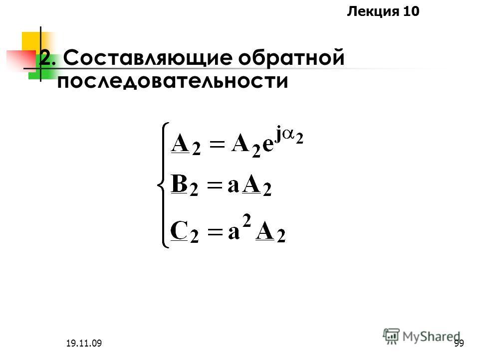 Лекция 10 19.11.0998 +j+j +1
