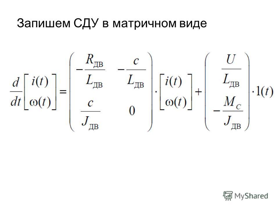 Запишем СДУ в матричном виде