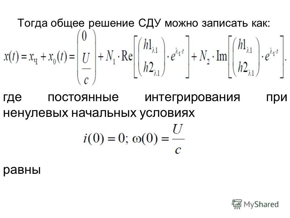 Тогда общее решение СДУ можно записать как: где постоянные интегрирования при ненулевых начальных условиях равны