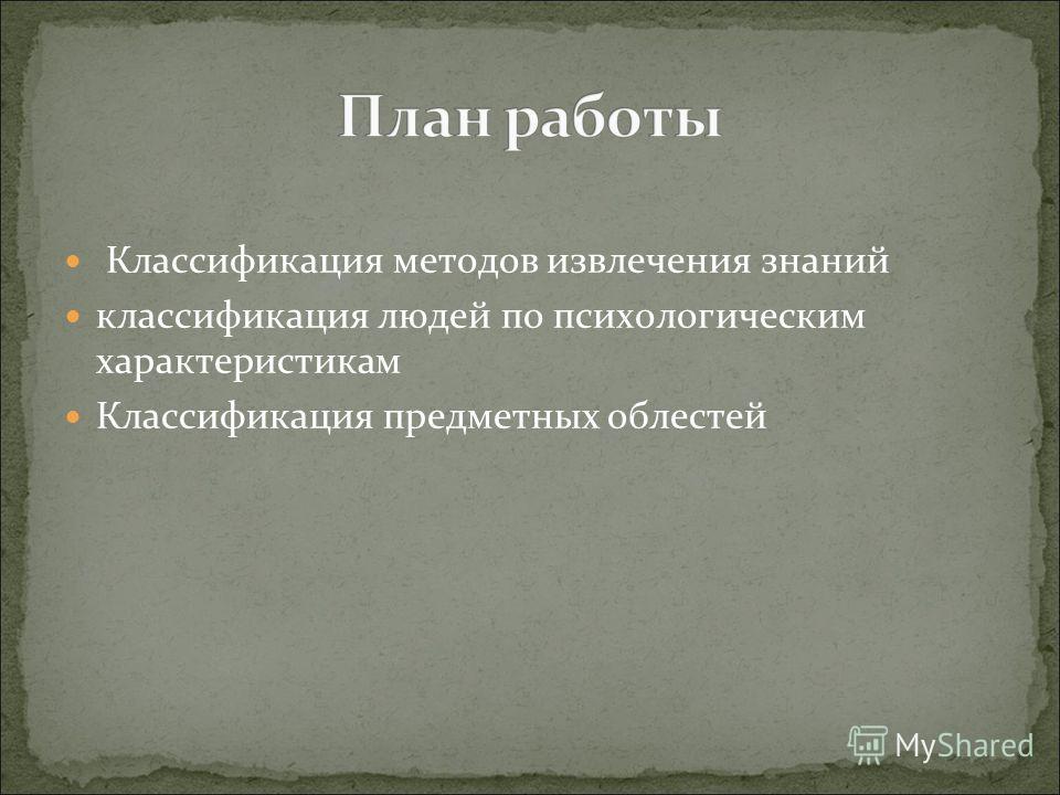 Классификация методов извлечения знаний классификация людей по психологическим характеристикам Классификация предметных облестей