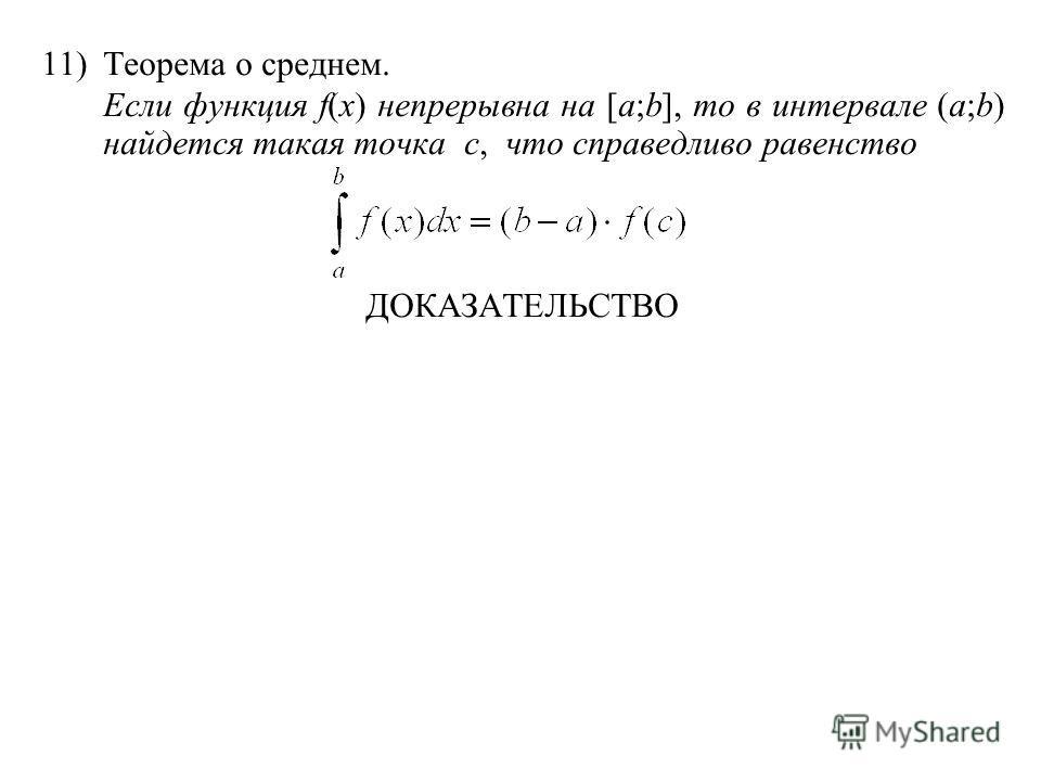 11)Теорема о среднем. Если функция f(x) непрерывна на [a;b], то в интервале (a;b) найдется такая точка c, что справедливо равенство ДОКАЗАТЕЛЬСТВО