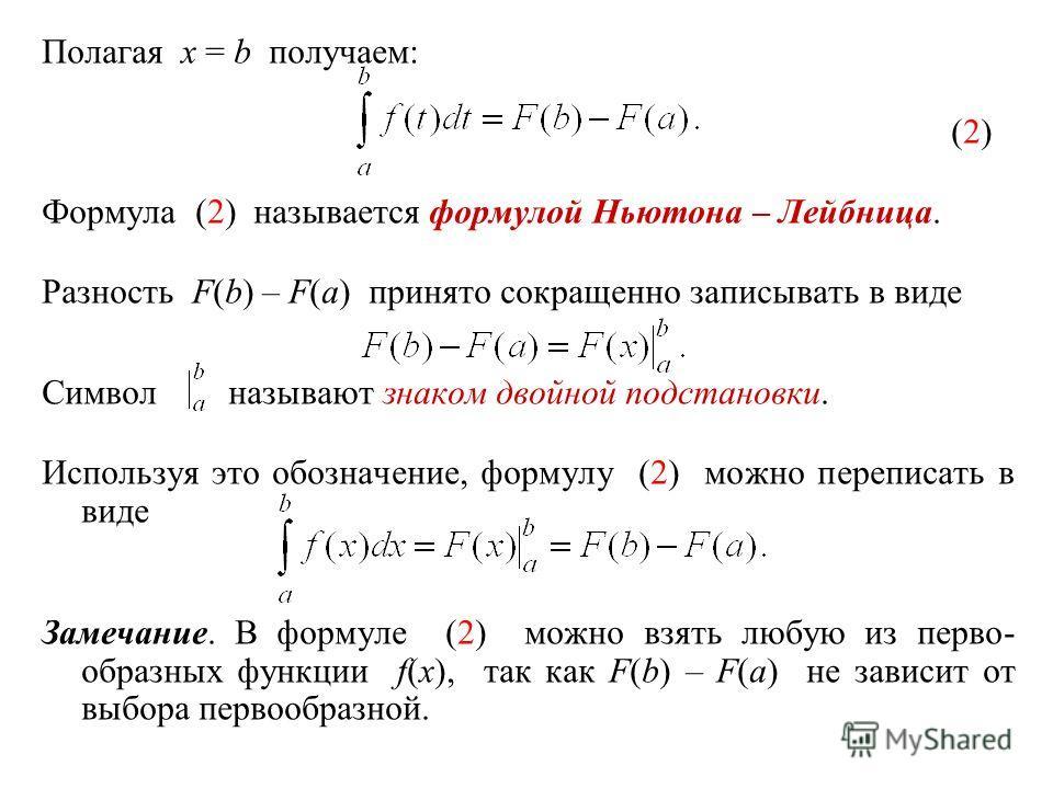 Полагая x = b получаем: (2) Формула (2) называется формулой Ньютона – Лейбница. Разность F(b) – F(a) принято сокращенно записывать в виде Символ называют знаком двойной подстановки. Используя это обозначение, формулу (2) можно переписать в виде Замеч