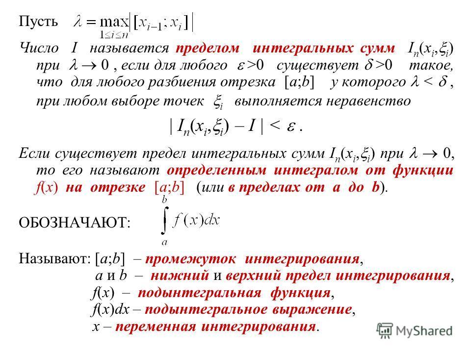 Пусть Число I называется пределом интегральных сумм I n (x i, i ) при 0, если для любого >0 существует >0 такое, что для любого разбиения отрезка [a;b] у которого