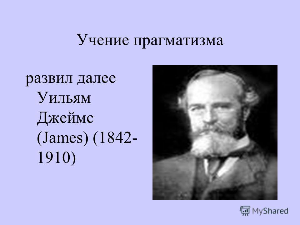 В конце XIX категория практики применяется основоположником прагматицизма, а впоследствии прагматизма Чарлзом Сандерсом Пирсом (Peirce) (1839-1914 гг.).