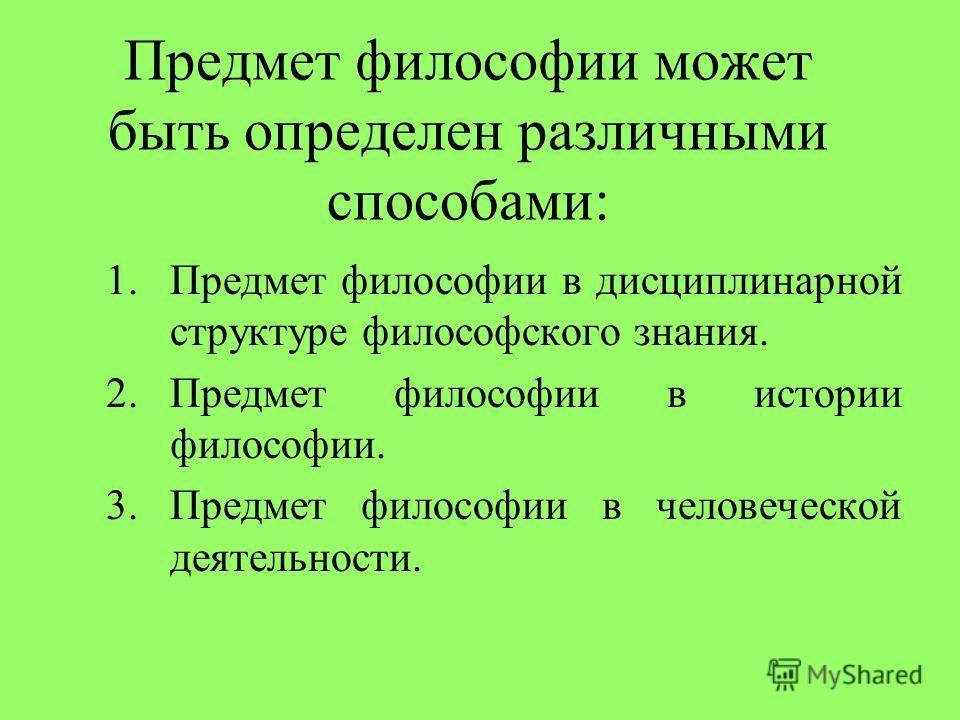 Лекция 1 ПРЕДМЕТ ФИЛОСОФИИ Доц. Квеско Р.Б.