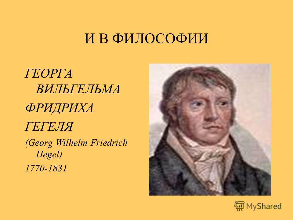 Свой апофеоз указанная тенденция получает свое развитие в философии ИММАНУИЛА КАНТА (Immanuel Kant, Cant) 1724-1804