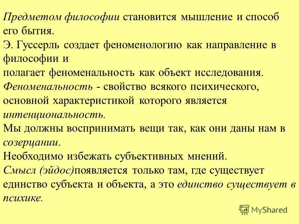 Кризис европейского РАЦИОНАЛИЗМА ЭДМУНД ГУССЕРЛЬ (Edmund Husserl) 1859-1938