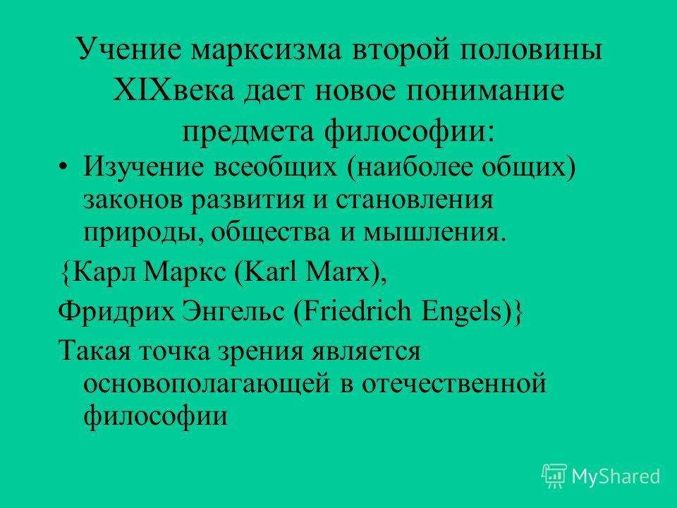 Предметом философии становится мышление и способ его бытия. Э. Гуссерль создает феноменологию как направление в философии и полагает феноменальность как объект исследования. Феноменальность - свойство всякого психического, основной характеристикой ко