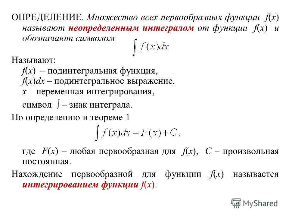 ОПРЕДЕЛЕНИЕ. Множество всех первообразных функции f(x) называют неопределенным интегралом от функции f(x) и обозначают символом Называют: f(x) – подинтегральная функция, f(x)dx – подинтегральное выражение, x – переменная интегрирования, символ – знак