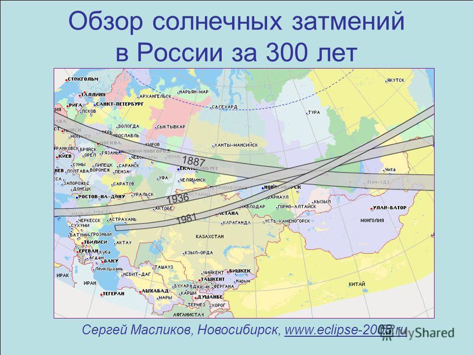 Обзор солнечных затмений в России за 300 лет Сергей Масликов, Новосибирск, www.eclipse-2008.ru
