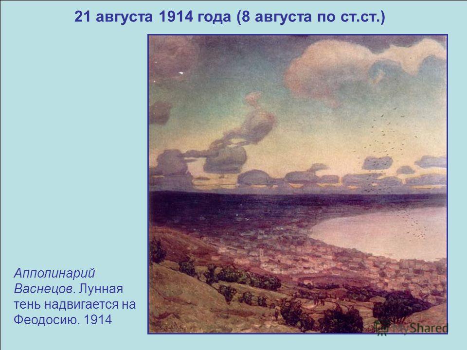 21 августа 1914 года (8 августа по ст.ст.) Апполинарий Васнецов. Лунная тень надвигается на Феодосию. 1914