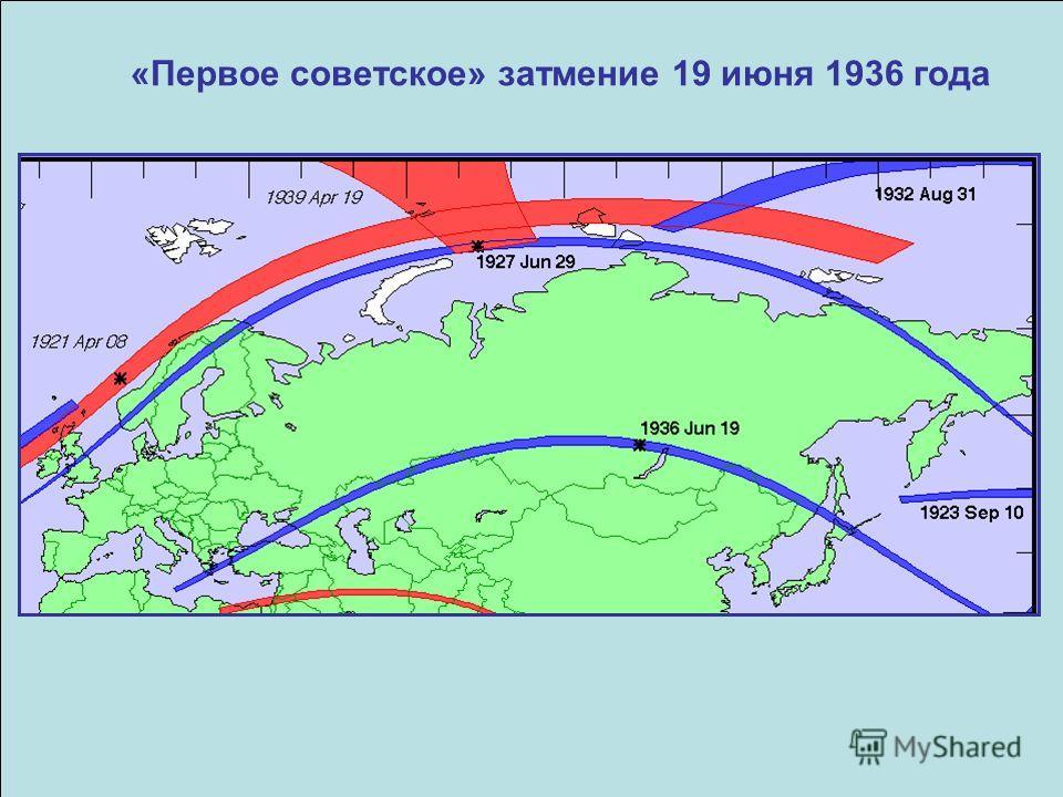«Первое советское» затмение 19 июня 1936 года