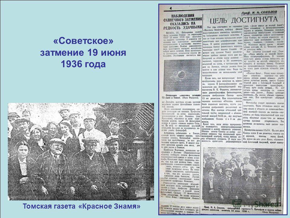 «Советское» затмение 19 июня 1936 года Томская газета «Красное Знамя»
