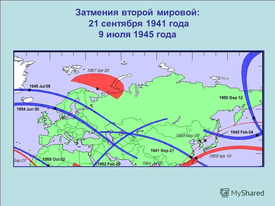Затмения второй мировой: 21 сентября 1941 года 9 июля 1945 года