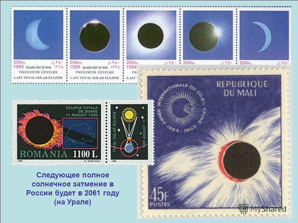 Следующее полное солнечное затмение в России будет в 2061 году (на Урале)