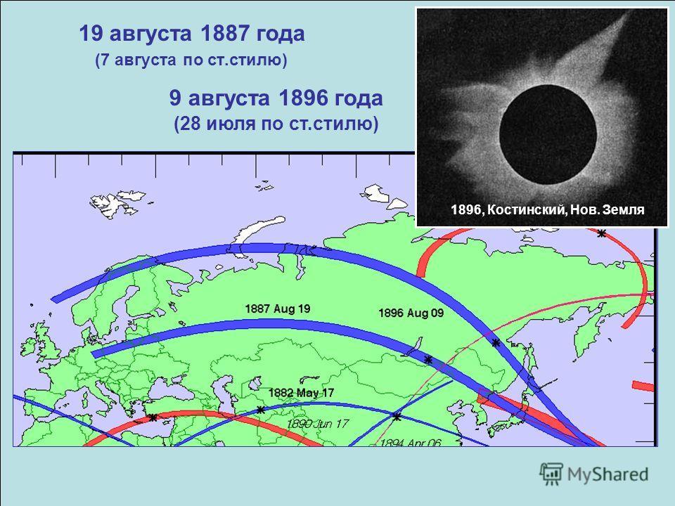 19 августа 1887 года (7 августа по ст.стилю) 9 августа 1896 года (28 июля по ст.стилю) 1896, Костинский, Нов. Земля