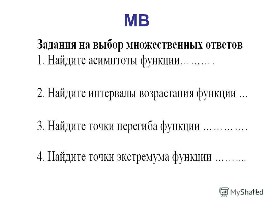 11 МВ