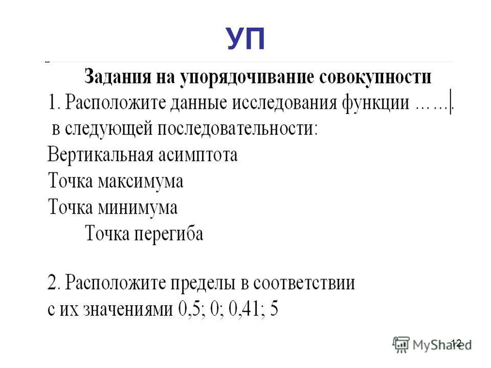 12 УП