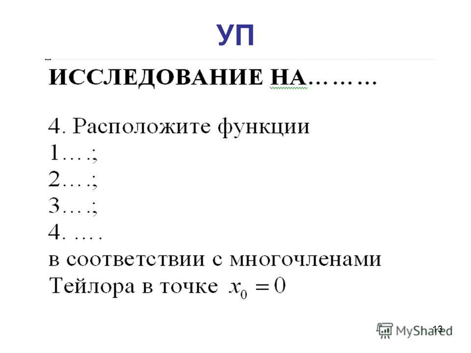 13 УП