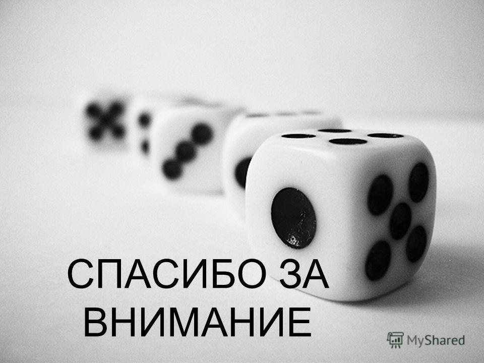 31 СПАСИБО ЗА ВНИМАНИЕ