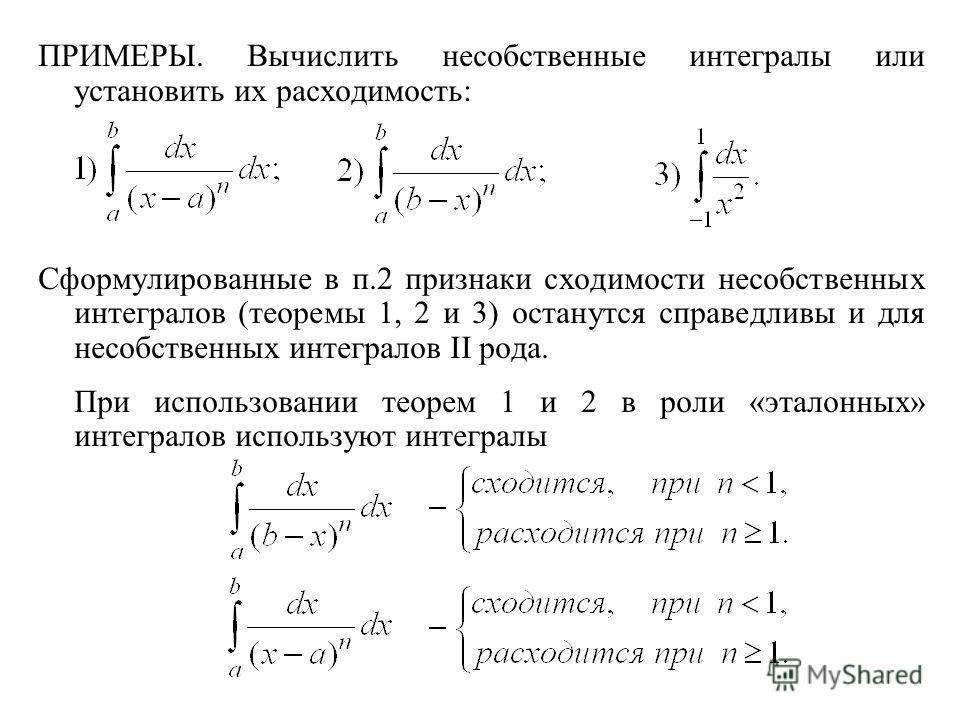По несобственным интегралам решебник