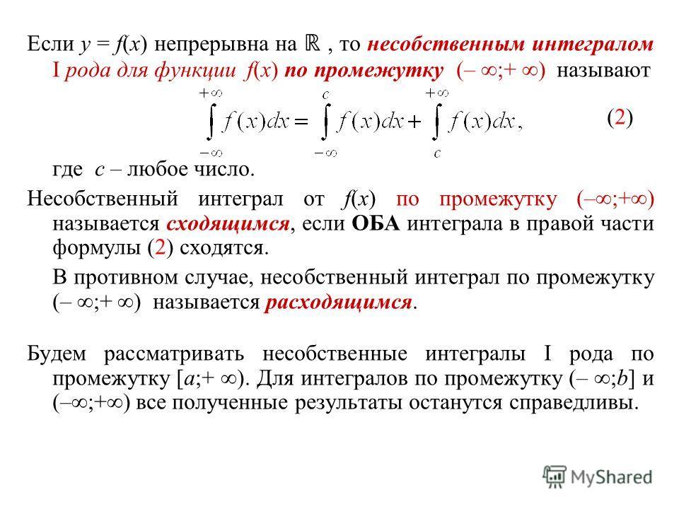 по интегралам решебник несобственным