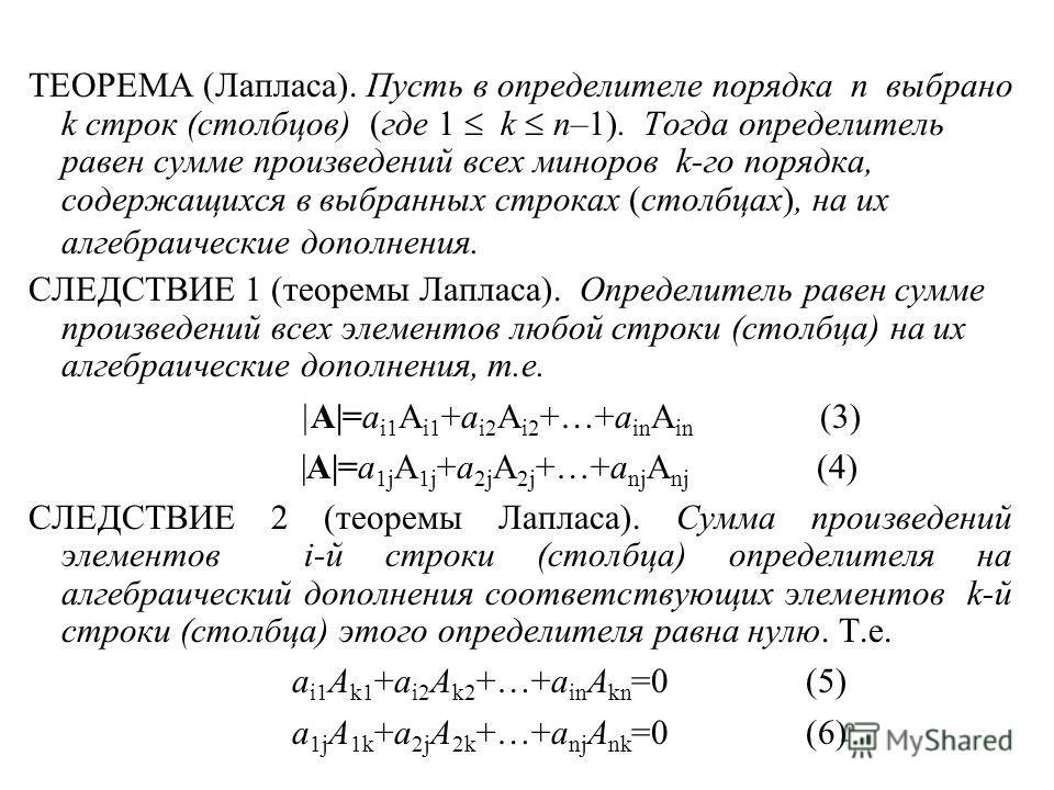 ТЕОРЕМА (Лапласа). Пусть в определителе порядка n выбрано k строк (столбцов) (где 1 k n–1). Тогда определитель равен сумме произведений всех миноров k-го порядка, содержащихся в выбранных строках (столбцах), на их алгебраические дополнения. СЛЕДСТВИЕ