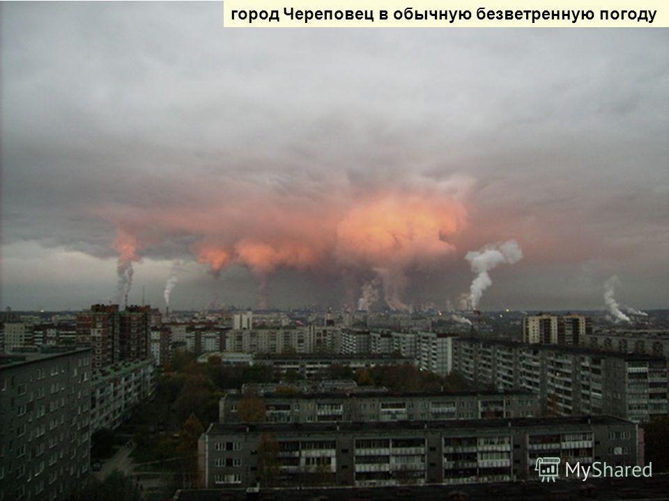 город Череповец в обычную безветренную погоду