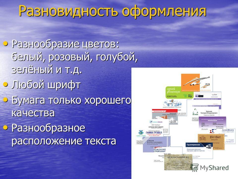 Разновидность оформления Разнообразие цветов: белый, розовый, голубой, зелёный и т.д. Разнообразие цветов: белый, розовый, голубой, зелёный и т.д. Любой шрифт Любой шрифт Бумага только хорошего качества Бумага только хорошего качества Разнообразное р