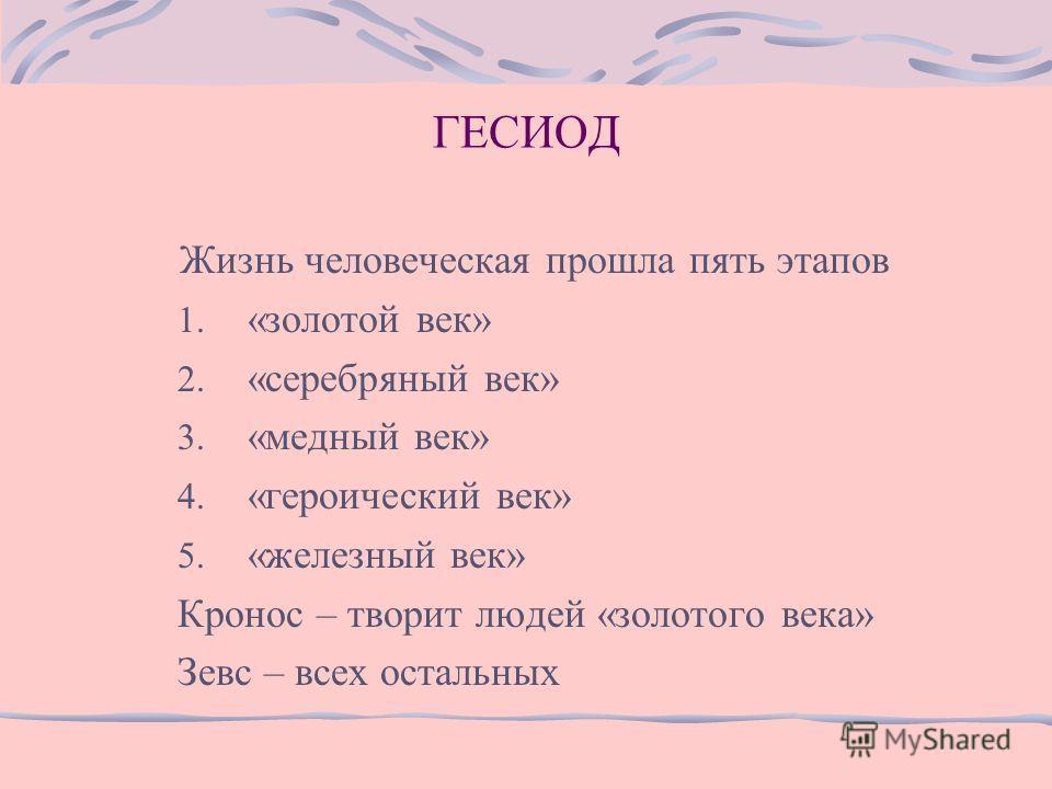 ГЕСИОД начало VII в. до н.э. «Теогония» «Труды и дни» Хаос – пространство Гея – первоматерия всех вещей Эрос – движущая сила мира Любовь – причина рождений (интерпретация Аристотеля)