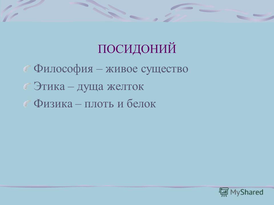 КСЕНОКРАТ (ученик Платона) и СТОИКИ Философия – живое существо (яйцо) Логика – скорлупа Этика – белок Физика - желток