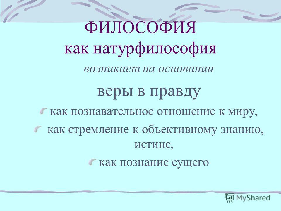 В древнегреческом обществе существовали вера в идеал Правды (справедливости, закона, права), представление о вечной правде, которая царствует в мире