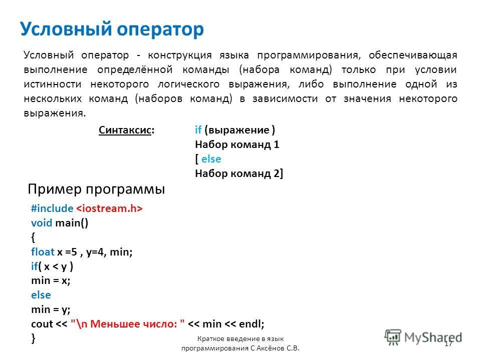 Условный оператор #include void main() { float x =5, y=4, min; if( x < y ) min = x; else min = y; cout
