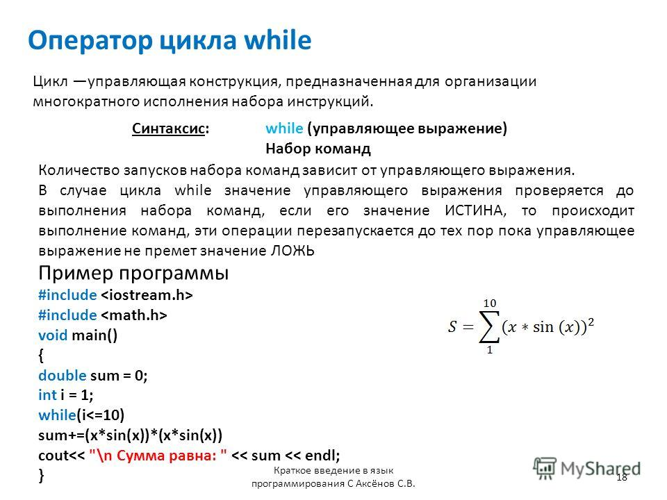 Оператор цикла while #include void main() { double sum = 0; int i = 1; while(i
