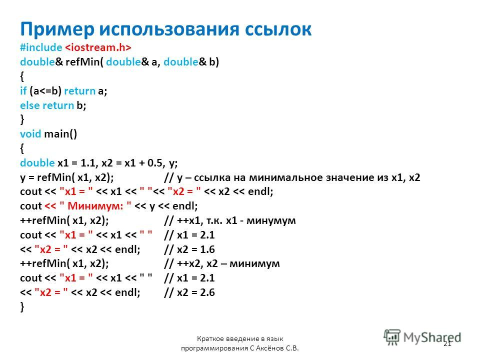 Пример использования ссылок #include double& refMin( double& a, double& b) { if (a