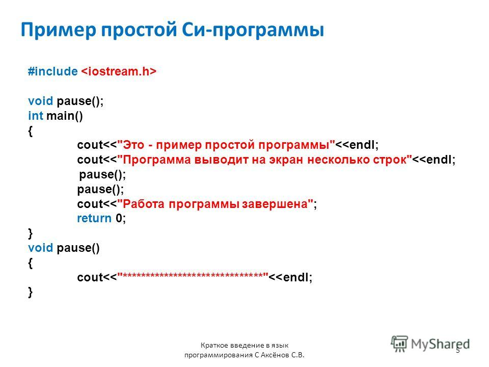 Пример простой Си-программы #include void pause(); int main() { cout