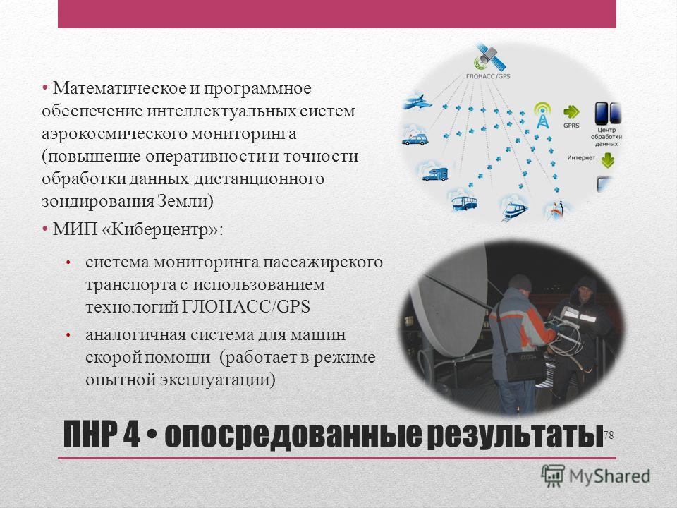 Математическое и программное обеспечение интеллектуальных систем аэрокосмического мониторинга (повышение оперативности и точности обработки данных дистанционного зондирования Земли) МИП «Киберцентр»: система мониторинга пассажирского транспорта с исп