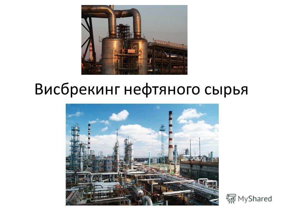 Висбрекинг нефтяного сырья