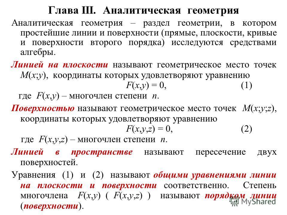 Глава III. Аналитическая геометрия Аналитическая геометрия – раздел геометрии, в котором простейшие линии и поверхности (прямые, плоскости, кривые и поверхности второго порядка) исследуются средствами алгебры. Линией на плоскости называют геометричес